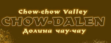 Чау-чау  ЧАУ-ДАЛЕН. Chow-Dalen сhow-chows.  Долина чау-чау.